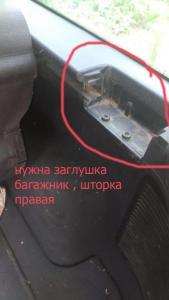 заглушка у шторка багажн..jpg