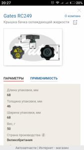 Screenshot_2018-11-08-20-27-46-894_com.yandex.browser.png