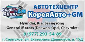 koreya_avto_350x175_serpuhov_var3.jpg