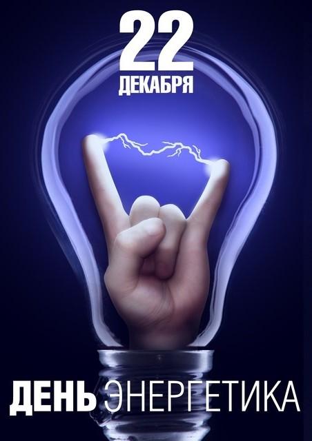 Поздравление с днём энергетика матерные