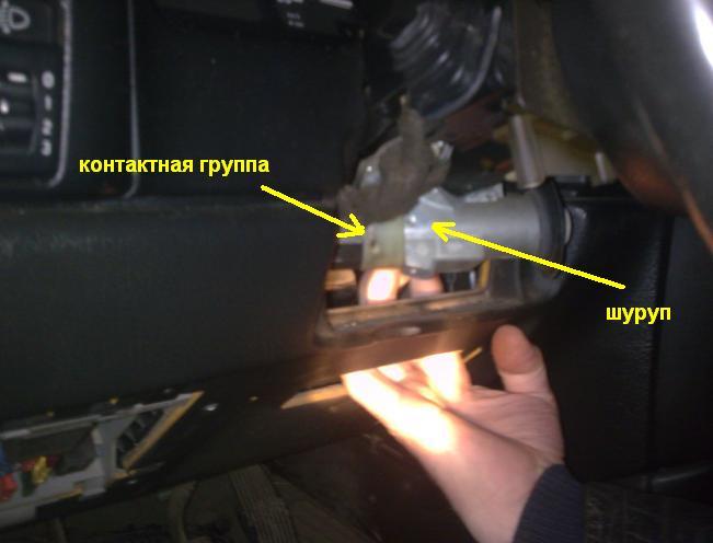 замена контактной группы замка зажигания опель омега