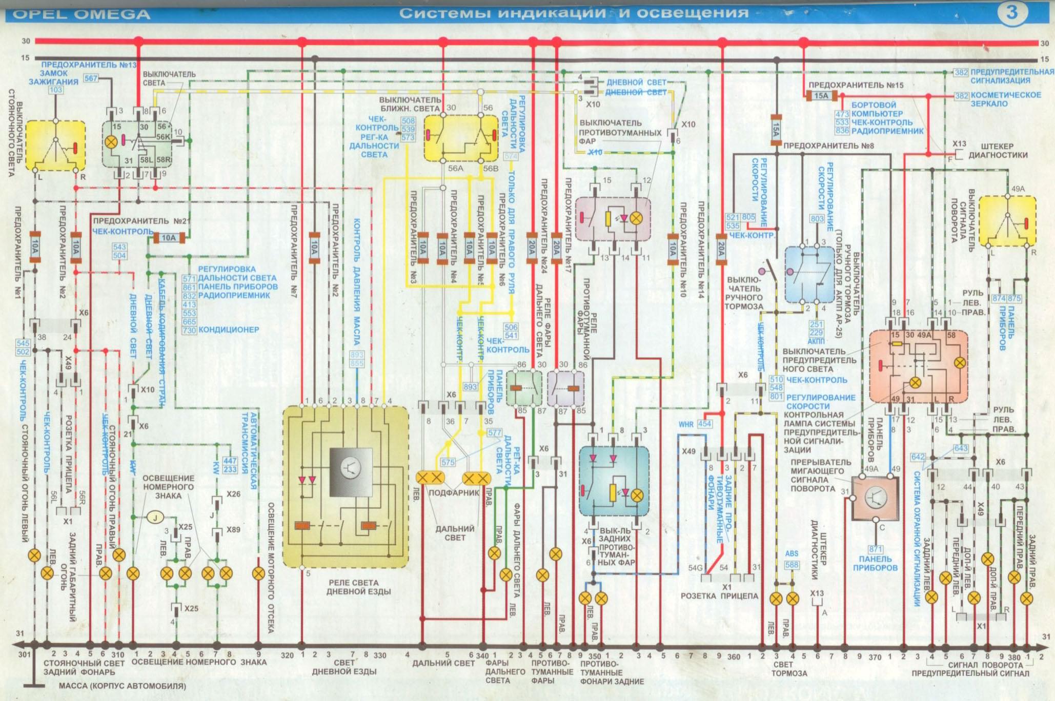 схема зажигания на опель омега а 1988