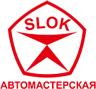 Автомастерская Slok.su - последнее сообщение от slok